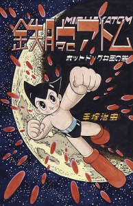 Tezuka_Atom_500