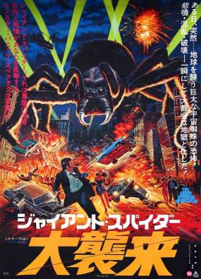 Old-Horror-Films-Retro-Film-Posters-Japanese-Tarantula